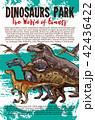 恐竜 パーク 園のイラスト 42436422