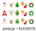 クリスマス アイコン シンプルのイラスト 42439976