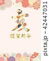 年賀状 年賀 亥のイラスト 42447031