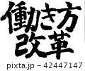 筆文字_働き方改革 42447147