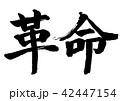 筆文字_革命 42447154