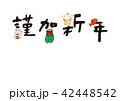 謹賀新年 年賀状 正月のイラスト 42448542