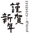謹賀新年 筆文字 年賀状のイラスト 42448543