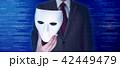 ハッカー 42449479