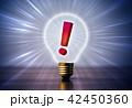 イメージの電球 42450360