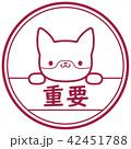 スタンプ ハンコ 赤のイラスト 42451788