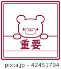 スタンプ ハンコ 動物のイラスト 42451794