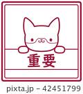 スタンプ ハンコ 柴犬のイラスト 42451799