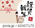猪 年賀状 亥のイラスト 42457175