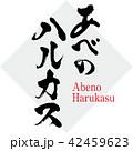 あべのハルカス・Abeno Harukasu(筆文字・手書き) 42459623