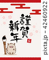 猪 年賀状 亥のイラスト 42460922