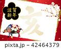 年賀状 亥 猪のイラスト 42464379