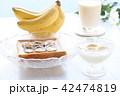 バナナ(イメージ) 42474819