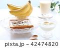 バナナ(イメージ) 42474820