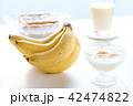 バナナ(イメージ) 42474822