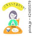 女性 食後 食事のイラスト 42485079