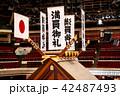 大相撲 吊り屋根 42487493