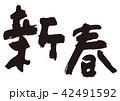 新春 筆文字 文字のイラスト 42491592