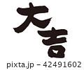 大吉 筆文字 42491602