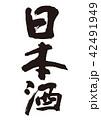 日本酒 筆文字 文字のイラスト 42491949