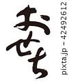おせち 筆文字 文字のイラスト 42492612