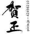 賀正 筆文字 文字のイラスト 42498210