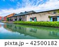 小樽 小樽運河 町並みの写真 42500182