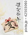 亥 絵馬 年賀状のイラスト 42503060