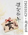 亥 絵馬 年賀状のイラスト 42503062