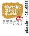 亥 亥年 平成31年のイラスト 42516553