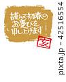 亥 亥年 年賀状のイラスト 42516554