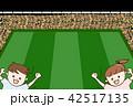 スタジアム 観客 お客のイラスト 42517135
