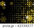ゆき 雪 雪片のイラスト 42539377