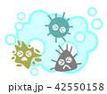 除菌 42550158