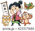 日本一の桃太郎とお供の犬、猿、きじ 42557980