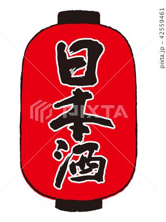 日本酒 筆文字 書道 42559461