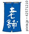 老舗 暖簾 筆文字のイラスト 42571210