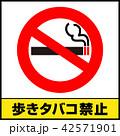 歩きタバコ タバコ マークのイラスト 42571901