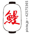 鰻 筆文字 文字のイラスト 42575365