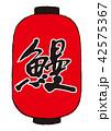 鰻 筆文字 文字のイラスト 42575367