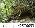 琉球最高の聖地 斎場御嶽の寄満(ゆいんち) 42576653