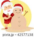 サンタ サンタクロース xマスのイラスト 42577138