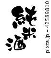筆文字 毛筆 文字のイラスト 42589810