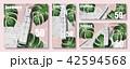 広告 保護 守るのイラスト 42594568