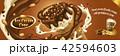 Chocolate ice cream cone ads 42594603