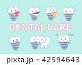 ケア デンタル 歯科のイラスト 42594643