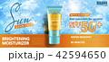 広告 宣伝 化粧のイラスト 42594650