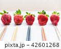 療癒水果草莓 癒やしフルーツの苺 Healing fruits strawberry 超級食物 營養 42601268