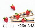 療癒水果草莓 癒やしフルーツの苺 Healing fruits strawberry 超級食物 營養 42601348