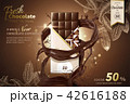 ショコラ チョコレート 板チョコのイラスト 42616188